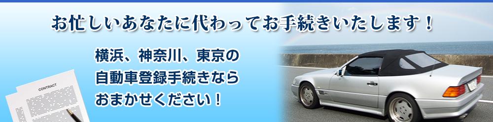 横浜の自動車登録代行